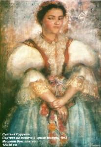 портрет на момиче в чешки костюм