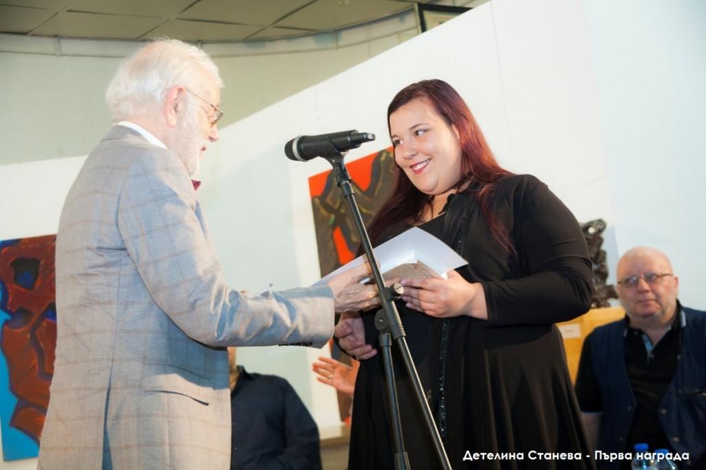 Детелина Станева Първа награда